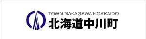 北海道中川町 オフィシャルサイト